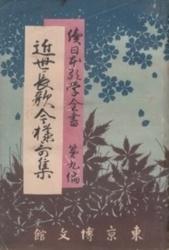 書籍 近世長歌今様歌集 続日本歌学全書 第9編 博文館