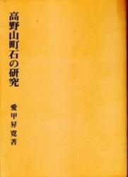 書籍 高野山町石の研究 愛甲昇寛 密教文化研究所