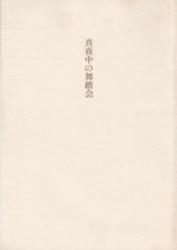 書籍 真夜中の舞踏会 川村洋一 芸風書院