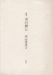 書籍 詩集 天の秤に 内山登美子 花神社