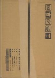 書籍 卒業・修了制作図録2010 東京芸術大学美術学部デザイン科