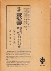 書籍 註解 書式全書 強制執行競売編 上巻 山口軍司 他 酒井書店