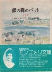 書籍 銀の森のパット 下巻 モンゴメリ 篠崎書林版
