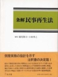 書籍 条解 民事再生法 小林秀之 園尾隆司 弘文堂