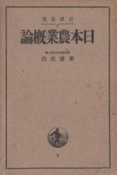 書籍 日本農業概論 東浦庄治 岩波全書