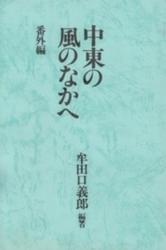 書籍 中東の風のなかへ 番外編 牟田口義郎