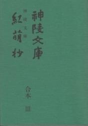 書籍 神陵文庫 紅萌抄 合本 III