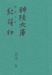 書籍 神陵文庫 紅萌抄 合本 IV