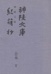 書籍 神陵文庫 紅萌抄 合本 V