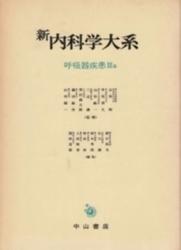 書籍 新内科学大系 28A 呼吸器IIIa 中山書店