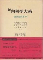 書籍 新内科学大系 35B 循環器疾患 VIb 中山書店