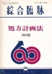 書籍 綜合臨床 昭和56年4月15日発行 1981年版 処方計画法 永井書店