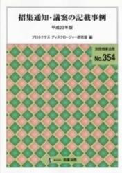 書籍 招集通知・議案の記載事例 平成23年版 商事法務
