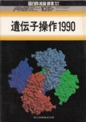 雑誌 遺伝子操作1990年10月号 共立出版株式会社