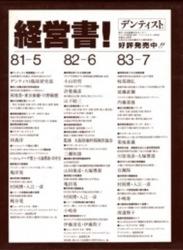 雑誌 デンティスト 87-11 日本医療文化センター