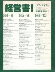 雑誌 デンティスト 92-3 日本医療文化センター