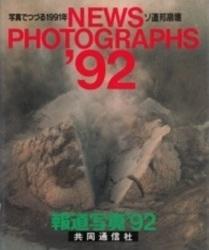 書籍 報道写真 92 NEWS PHOTOGRAPHS 92 共同通信社