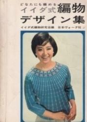 書籍 イイダ式 編物デザイン集 イイダ式編物研究会編 日本ヴォーグ社