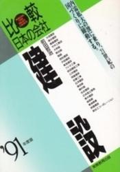 書籍 91年度版 比較 日本の会社 建設 前田哲治 実務教育出版