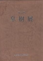 書籍 第7回 皐樹展 日本皐月協同組合