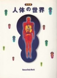 書籍 人体の世界 特別展 日本解剖学会 読売新聞社