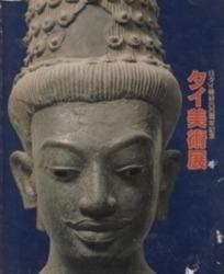 書籍 タイ美術展 1987-88 朝日新聞社