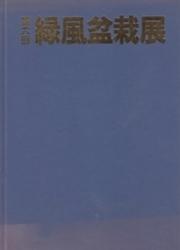 書籍 第6回 緑風盆栽展 緑風盆栽展組織委員会