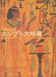 書籍 世界四大文明 エジプト文明展 東京国立博物館 2000-01