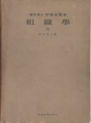 書籍 組織学 伊澤好爲 吐鳳堂書店