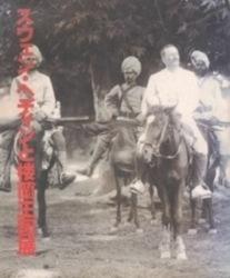 書籍 スウェン・ヘディンと楼蘭王国展 1988-1989