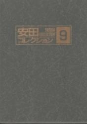 書籍 安田コレクション 9