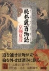 書籍 続巷説百物語 京極夏彦 角川書店