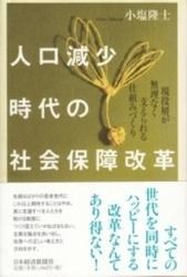 書籍 人口減少時代の社会保障改革 小塩隆士 日本経済新聞社