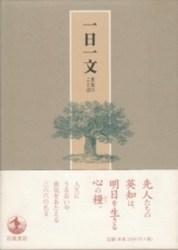 書籍 一日一文 英知のことば 木田元 岩波書店