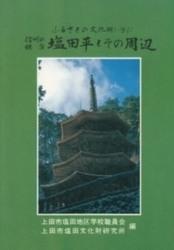 書籍 信州の鎌倉 塩田平とその周辺 上田市塩田文化財研究所