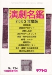 書籍 演劇名鑑2003年度版 テアトロ7月臨時増刊号 カモミール社