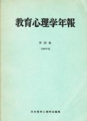 書籍 教育心理学年報 第29集 1989年度 日本教育心理学会編集