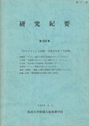書籍 研究紀要 第33集 筑波大学附属大塚養護学校