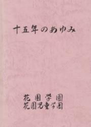 書籍 十五年のあゆみ 花園学園 花園児童学園