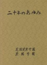 書籍 二十年のあゆみ 花園学園 花園児童学園