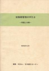 書籍 街路樹管理の手引き 問題と対策 昭和60年10月 日本緑化センター