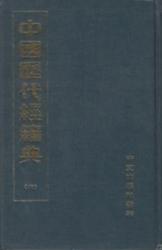 書籍 中国歴代経籍典 6 中文出版社