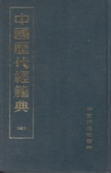 書籍 中国歴代経籍典 7 中文出版社