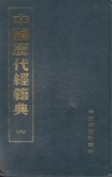 書籍 中国歴代経籍典 8 中文出版社