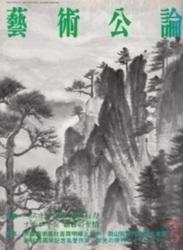 雑誌 藝術公論 1999年5月号 巻頭特集 パスキンの旅 魂の行方 インターアート出版