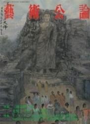 雑誌 藝術公論 1999年7月号 巻頭特集 三蔵法師の道 インターアート出版