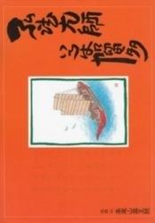 書籍 弘法大師いろは加留多 大本山高尾山薬王院