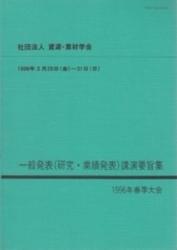 書籍 一般発表 研究・業績発表 講演要旨集 平成8年度春季大会 資源・素材学会
