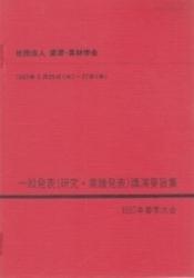 書籍 一般発表 研究・業績発表 講演要旨集 平成9年度春季大会 資源・素材学会