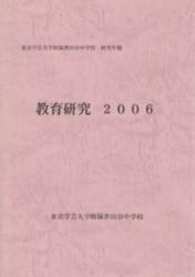 書籍 教育研究 2006 東京学芸大学附属世田谷中学校研究年報